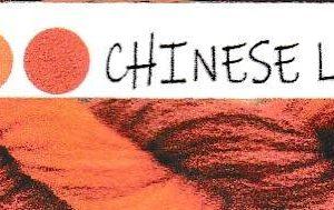 Chinese Lantern No. 1